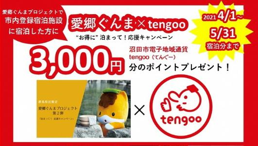 群馬 県 宿泊 キャンペーン